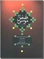 خرید کتاب قصص موسی - ع از: www.ashja.com - کتابسرای اشجع