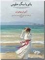 خرید کتاب بانو با سگ ملوس - چخوف از: www.ashja.com - کتابسرای اشجع