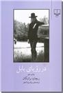 خرید کتاب در رویای بابل از: www.ashja.com - کتابسرای اشجع