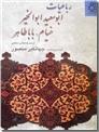 خرید کتاب رباعیات ابوسعید ابوالخیر ، خیام ، بابا طاهر از: www.ashja.com - کتابسرای اشجع