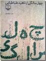 خرید کتاب چهل سالگی از: www.ashja.com - کتابسرای اشجع