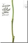 خرید کتاب حدیث بی قراری ماهان از: www.ashja.com - کتابسرای اشجع