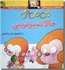 خرید کتاب می می نی حالا تمیزترینی از: www.ashja.com - کتابسرای اشجع