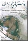 خرید کتاب دانستنی های علم هوا فضا از: www.ashja.com - کتابسرای اشجع