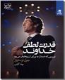 خرید کتاب قدرت لطف خداوند از: www.ashja.com - کتابسرای اشجع