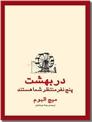 خرید کتاب در بهشت پنج نفر منتظر شما هستند از: www.ashja.com - کتابسرای اشجع
