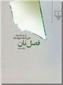 خرید کتاب فصل نان - درویشیان از: www.ashja.com - کتابسرای اشجع