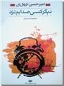 خرید کتاب دیگر کسی صدایم نزد از: www.ashja.com - کتابسرای اشجع