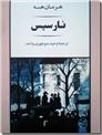 خرید کتاب نارسیس از: www.ashja.com - کتابسرای اشجع