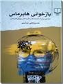 خرید کتاب بازخوانی هابرماس از: www.ashja.com - کتابسرای اشجع