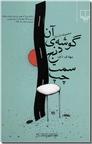 خرید کتاب آن گوشه دنج سمت چپ از: www.ashja.com - کتابسرای اشجع
