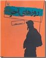 خرید کتاب روزهای آخر از: www.ashja.com - کتابسرای اشجع