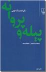 خرید کتاب پیله و پروانه از: www.ashja.com - کتابسرای اشجع