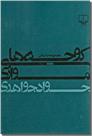 خرید کتاب کوچه های موازی از: www.ashja.com - کتابسرای اشجع