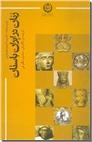 خرید کتاب زنان در ایران باستان از: www.ashja.com - کتابسرای اشجع