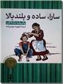 خرید کتاب سارا، ساده و بلند بالا از: www.ashja.com - کتابسرای اشجع