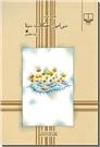 خرید کتاب سی امین حکایت سیتا از: www.ashja.com - کتابسرای اشجع