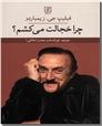 خرید کتاب چرا خجالت می کشم از: www.ashja.com - کتابسرای اشجع