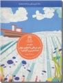 خرید کتاب هنر درمانی با تصاویر پنهان - ضد استرس و آلزایمر 1 از: www.ashja.com - کتابسرای اشجع