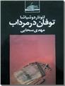 خرید کتاب توفان در مرداب از: www.ashja.com - کتابسرای اشجع