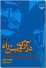 خرید کتاب در گرگ و میش راه - خاطرات زینت دریایی از: www.ashja.com - کتابسرای اشجع