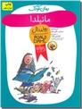 خرید کتاب ماتیلدا - رولد دال از: www.ashja.com - کتابسرای اشجع