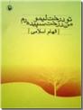 خرید کتاب تو درخت لیمو من درخت سپیده دم از: www.ashja.com - کتابسرای اشجع