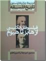 خرید کتاب تاریخ فلسفه از: www.ashja.com - کتابسرای اشجع