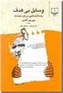 خرید کتاب وسایل بی هدف  از: www.ashja.com - کتابسرای اشجع