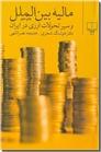 خرید کتاب مالیه بین الملل و سیر تحولات ارزی در ایران از: www.ashja.com - کتابسرای اشجع
