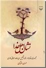 خرید کتاب نشان اهل خدا از: www.ashja.com - کتابسرای اشجع