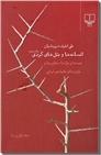 خرید کتاب افسانه ها و متلهای کردی از: www.ashja.com - کتابسرای اشجع