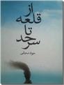 خرید کتاب از قلعه تا سرحد - رمان از: www.ashja.com - کتابسرای اشجع