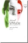 خرید کتاب میدان ایتالیا، یک داستان مردمی در سه زمان از: www.ashja.com - کتابسرای اشجع