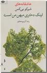 خرید کتاب میهمان خزانی از: www.ashja.com - کتابسرای اشجع