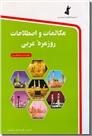 خرید کتاب مکالمات و اصطلاحات روزمره عربی از: www.ashja.com - کتابسرای اشجع
