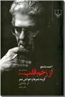 خرید کتاب از زخم قلب شاملو از: www.ashja.com - کتابسرای اشجع