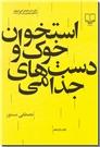 خرید کتاب استخوان خوک و دستهای جذامی از: www.ashja.com - کتابسرای اشجع