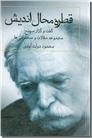 خرید کتاب قطره محال اندیش - 2 از: www.ashja.com - کتابسرای اشجع