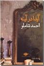 خرید کتاب آیدا در آینه از: www.ashja.com - کتابسرای اشجع