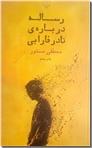 خرید کتاب رساله درباره نادر فارابی از: www.ashja.com - کتابسرای اشجع