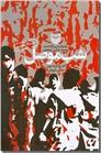 خرید کتاب شب موصل از: www.ashja.com - کتابسرای اشجع