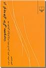 خرید کتاب در کوچه های خاکی معصومیت از: www.ashja.com - کتابسرای اشجع