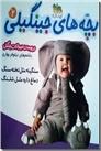 خرید کتاب بچه های جینگیلی 2 - در پوست حیوانات جنگل از: www.ashja.com - کتابسرای اشجع