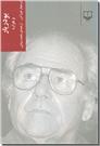 خرید کتاب بودریار و هزاره از: www.ashja.com - کتابسرای اشجع