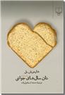 خرید کتاب نان سالهای جوانی از: www.ashja.com - کتابسرای اشجع
