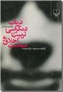 خرید کتاب در باب دمکراسی تربیت ، اخلاق و سیاست از: www.ashja.com - کتابسرای اشجع
