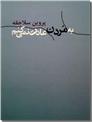 خرید کتاب به مردن عادت نمی کنم از: www.ashja.com - کتابسرای اشجع
