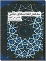خرید کتاب ساختار انقلاب های علمی از: www.ashja.com - کتابسرای اشجع