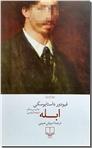 خرید کتاب ابله داستایوسکی از: www.ashja.com - کتابسرای اشجع